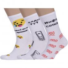 Комплект из 3 пар мужских носков Flappers Peppers микс 11