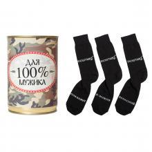 Носки в банке  Трио  с надписью  для 100% мужика  ЧЕРНЫЕ