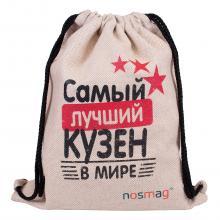 Льняной мешок с принтом «Самый лучший кузен в мире»