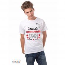 Мужская футболка с рисунком Самый офигенный сын БЕЛАЯ