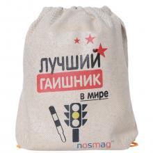 Льняной мешок с надписью  Лучший гаишник в мире