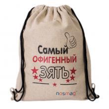 Льняной мешок с принтом  Самый офигенный зять