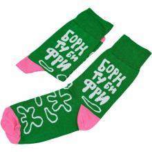 Носки unisex  St. Friday Socks Рожден быть свободным