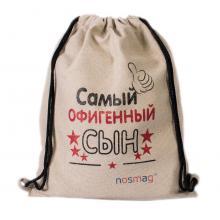 Старый мешок с надписью  Самый офигенный сын