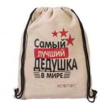 Льняной мешок с принтом  «Самый лучший дедушка в мире»