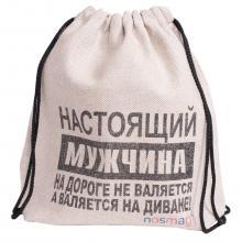 Льняной мешок с принтом «Настоящий мужчина на дороге не валяется, а валяется на диване»