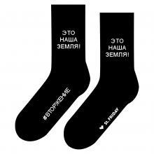 Носки unisex St. Friday Socks Это наша Земля!
