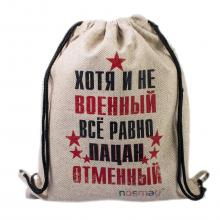 Набор носков  Стандарт  20 пар в мешке с надписью  Хотя и не военный все равно пацан отменный