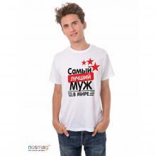 Мужская футболка с рисунком Самый лучший муж БЕЛАЯ