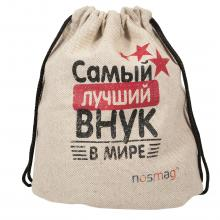 Льняной мешок с принтом «Самый лучший внук в мире»