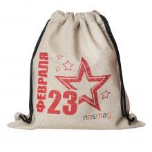 Льняной мешок с надписью «С 23 февраля»
