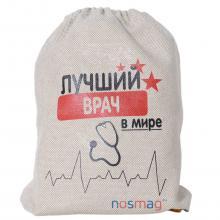 Льняной мешок с надписью  Лучший врач в мире