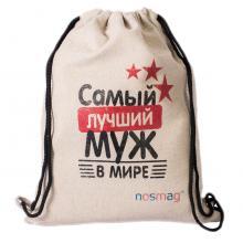 Набор носков «Бизнес» 20 пар в мешке с надписью «Самый лучший муж в мире»