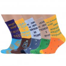 Комплект из 5 пар мужских носков MoscowSocksClub микс