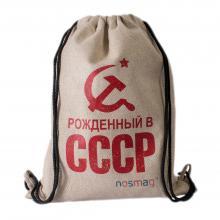 Льняной мешок с принтом  Рожденный в СССР