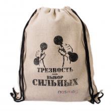 Набор носков «Бизнес» 20 пар в мешке с  рисунком и надписью «Трезвость выбор сильных»