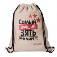 Льняной мешок с принтом  Самый лучший зять в мире