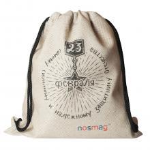Льняной мешок с принтом «Самому сильному и надежному защитнику Отечества»