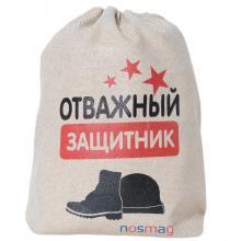 Набор носков  Стандарт  20 пар в мешке с надписью   Отважный защитник
