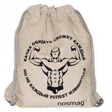 Льняной мешок с надписью «Качка обидеть...»