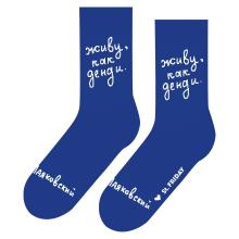 Носки unisex St. Friday Socks Живу, как денди