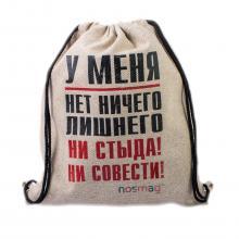 Набор носков «Бизнес» 20 пар в мешке с надписью «У меня нет ничего лишнего, ни стыда ни совести»
