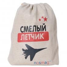 Льняной мешок с надписью  Смелый летчик