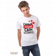Мужская футболка с рисунком Самый лучший сын БЕЛАЯ
