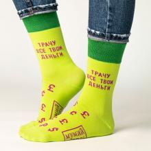 Носки unisex St. Friday Socks Трачу все свои твои деньги (песня Невеста)