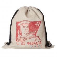 Льняной мешок с надписью  С 23 февраля