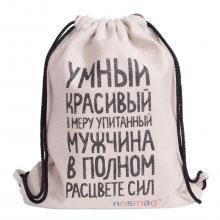 Льняной мешок с надписью «Мужчина в полном расцвете сил»