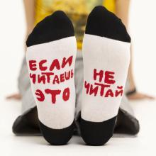 Короткие носки unisex St. Friday Socks Читаешь? Не читай!