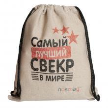 Льняной мешок с принтом «Самый лучший свекр в мире»