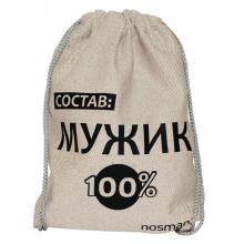 Льняной мешок с надписью «Состав: мужик 100%»