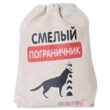Льняной мешок с надписью  Смелый пограничник