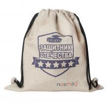 Льняной мешок с надписью «Защитник отечества»