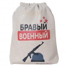 Льняной мешок с надписью  Бравый военный
