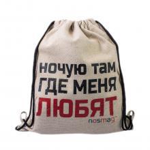 Набор носков «Бизнес» 20 пар в мешке с надписью «Ночую там где меня любят»