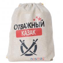 Набор носков  Стандарт  20 пар в мешке с надписью   Отважный казак