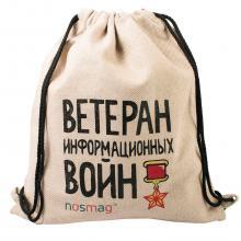 Льняной мешок с принтом  Ветеран информационных войн