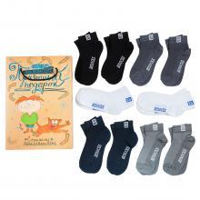 Набор укороченных носков для мальчиков  Приятный подарок  МИКС