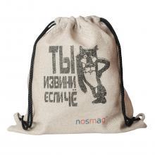 Льняной мешок с надписью  Ты извини если че