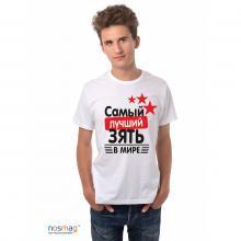 Мужская футболка с рисунком Самый лучший зять БЕЛАЯ
