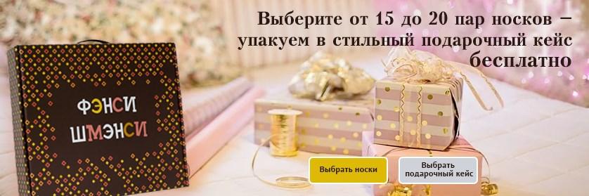 Выберите от 15 до 20 пар - упакуем в стильный подарочный кейс бесплатно!
