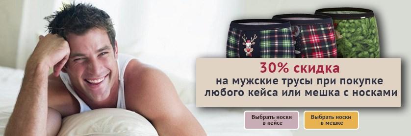 30% скидка на мужские трусы при покупке кейса или мешка с носками!