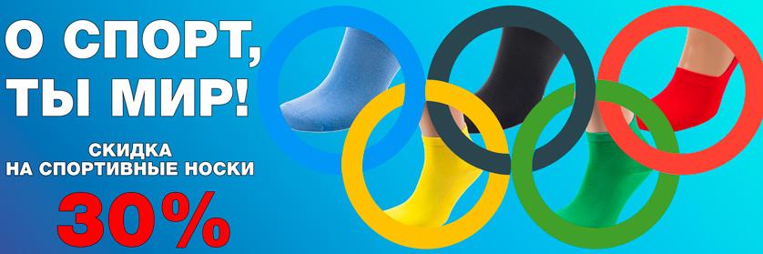 Скидка на спортивные носки 30%