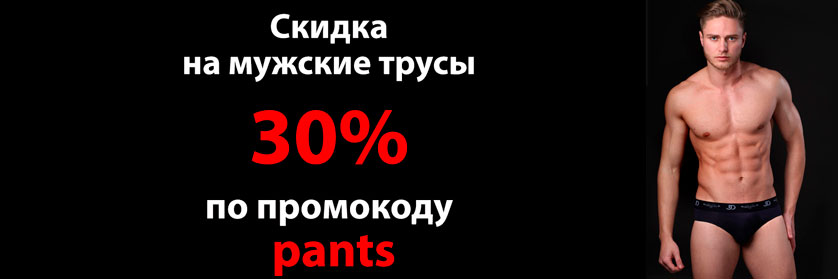 Скидка 30% на мужские трусы по промо-коду pants