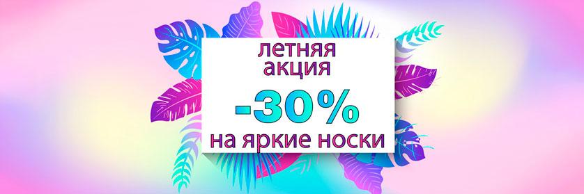 Летняя акция -30% на яркие носки